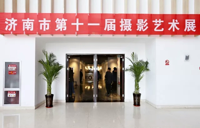 济南市第十一届摄影艺术展开展