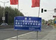 紧急通知!滨州205国道黄河大桥封闭施工两个月,请绕行