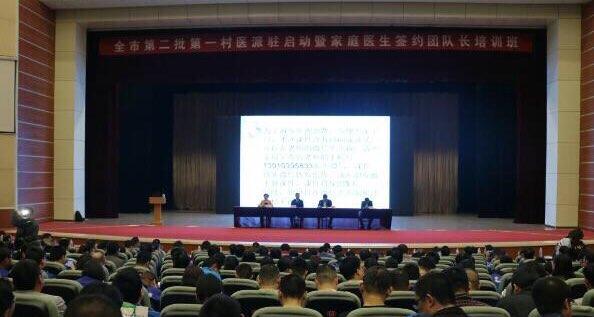 淄博第二批第一村医派驻启动 104名医生下乡支农解民忧