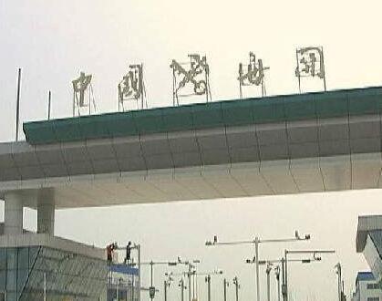 济南海关驻滨州办事处正式更名滨州海关 外贸进出口有序发展