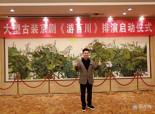 大型古装京剧《游百川》4月25日首演 票价30元