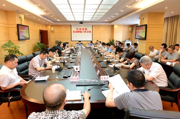 全省法院跨行政区划管辖行政案件试点工作推进会在枣庄召开