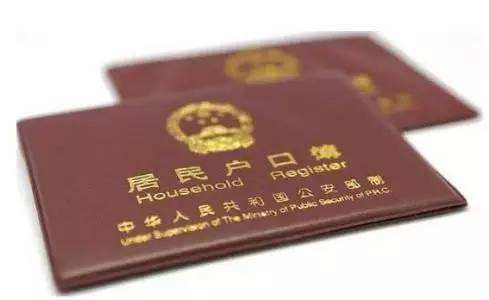 青岛公安明起正式办理户籍新政迁移落户业务