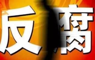 菏泽市鄄城县实验中学原副校长顾方文被开除党籍和公职