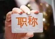 """山东职称评审打破户籍身份限制 外语不再是""""硬杠杠"""""""