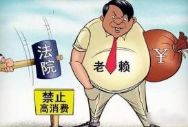 """梁山法院发布失信被执行人名单 12名""""老赖""""被曝光"""