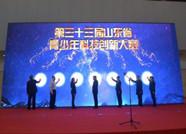 第33届山东省青少年科技创新大赛终评决赛在泰安开幕