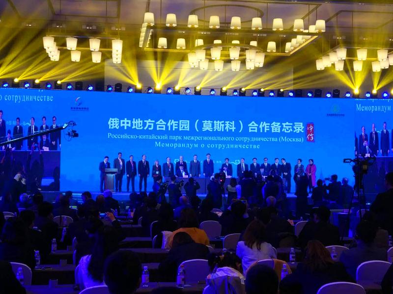 """助力""""一带一路""""!中俄地方合作园(青岛)在青岛国际经济合作区启动"""
