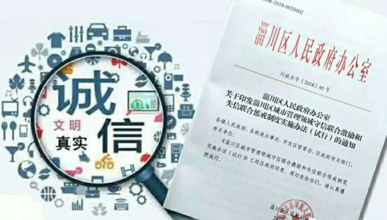 """@淄川人!违反这12大类城市管理领域规定将被纳入""""黑名单"""""""
