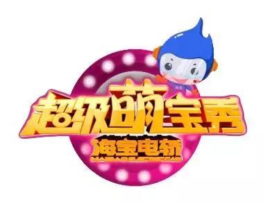 今晚20:05山东影视《超级萌宝秀》欢乐开播!第一波萌宝逆战舞台