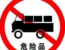 周知!4月25日起 城阳全域全时段禁行危化品运输车