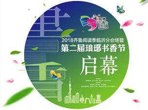临沂第二届琅琊书香节启动 两所希望小学获捐100万元