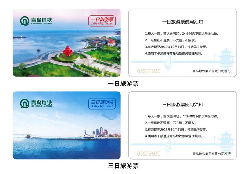 青岛地铁旅游票发售啦!一日票和三日票同步推出