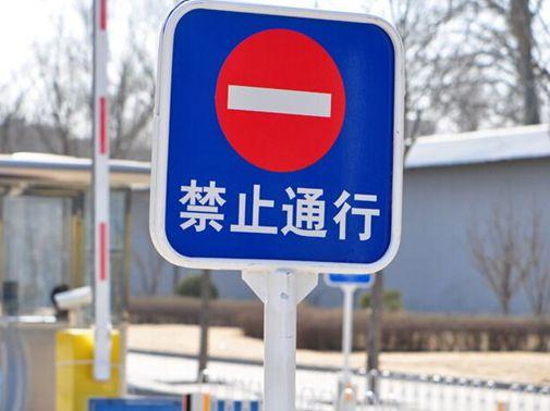 潍坊三路段24日起封闭,这个范围内禁止停放一切车辆