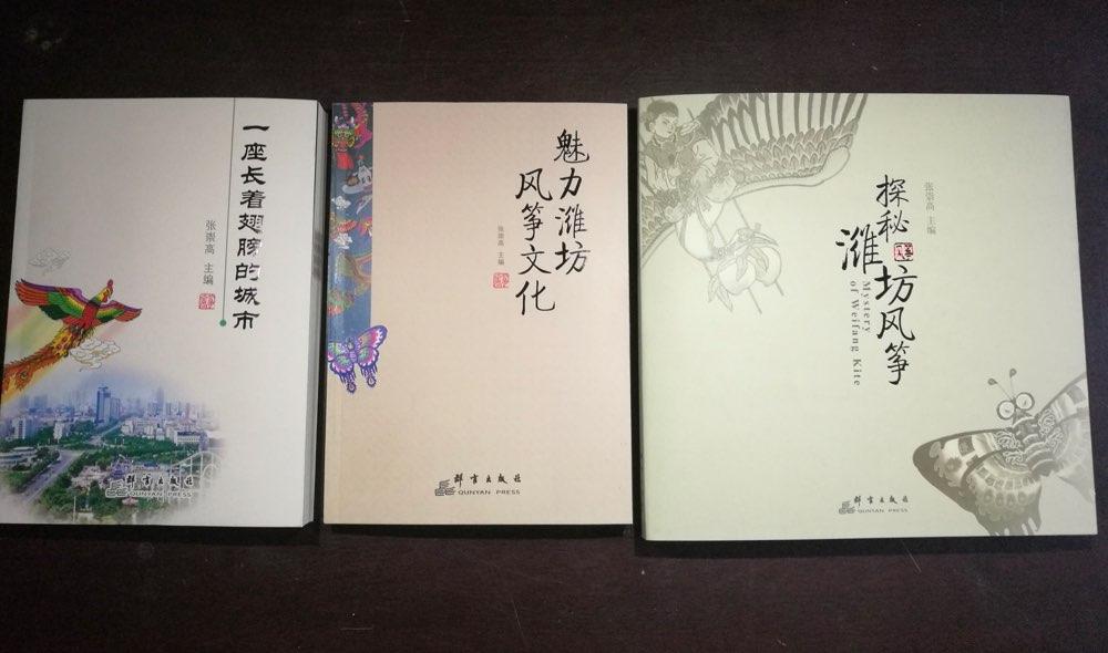 潍坊:《一座长着翅膀的城市》等3本图书出版