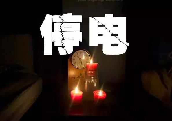 @青岛人!这些区域要停电,将持续到4月28日