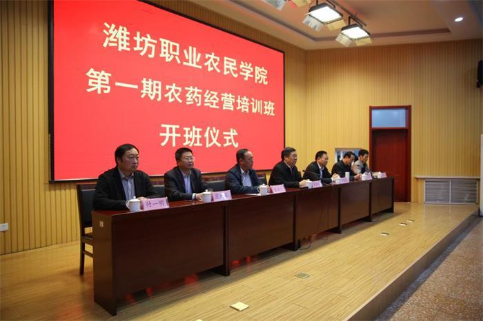 潍坊职业农民学院首期培训班开班 160余名农资经销商集中充电