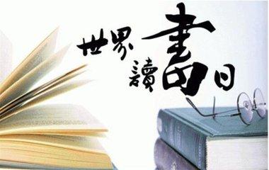 第23个世界读书日,潍坊市图书馆邀您一起畅享阅读