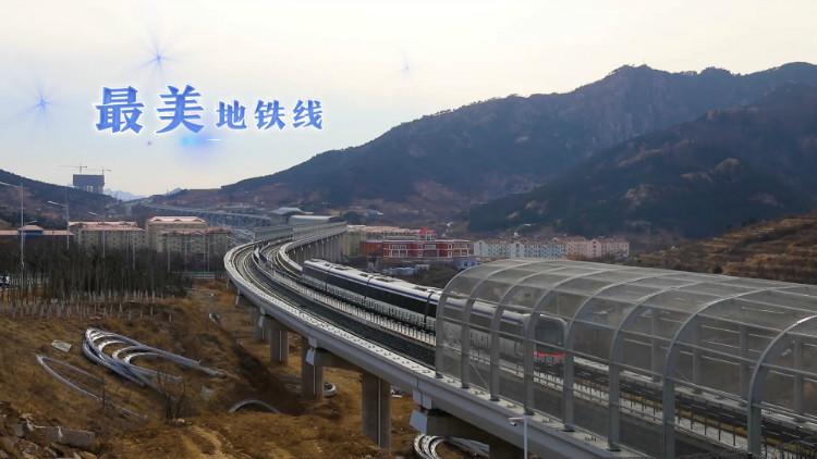 """青岛""""最美地铁""""11号线开通啦!10分钟视频告诉你它如何定义青岛新生活"""