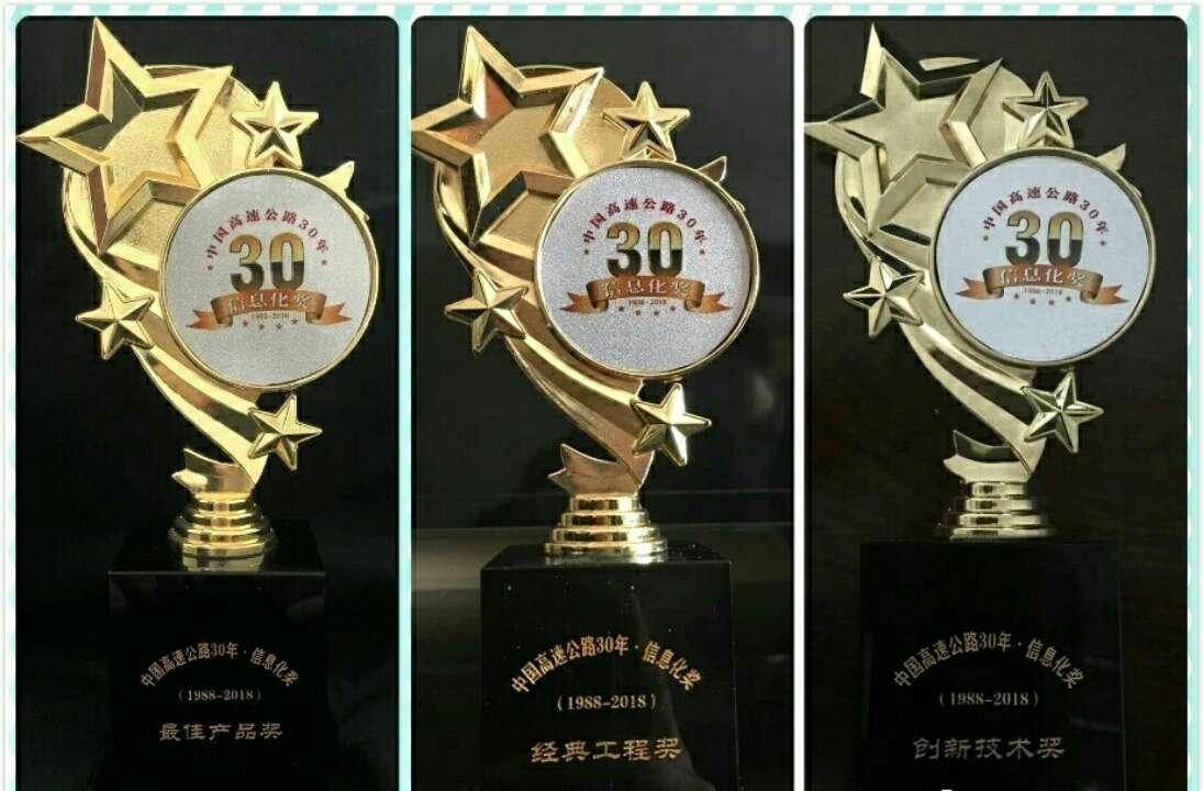 """山东高速集团获""""中国高速公路30年·信息化奖""""三项大奖"""