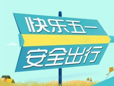 """""""五一""""小长假出游注意啥?济南旅发委发布温馨提示"""
