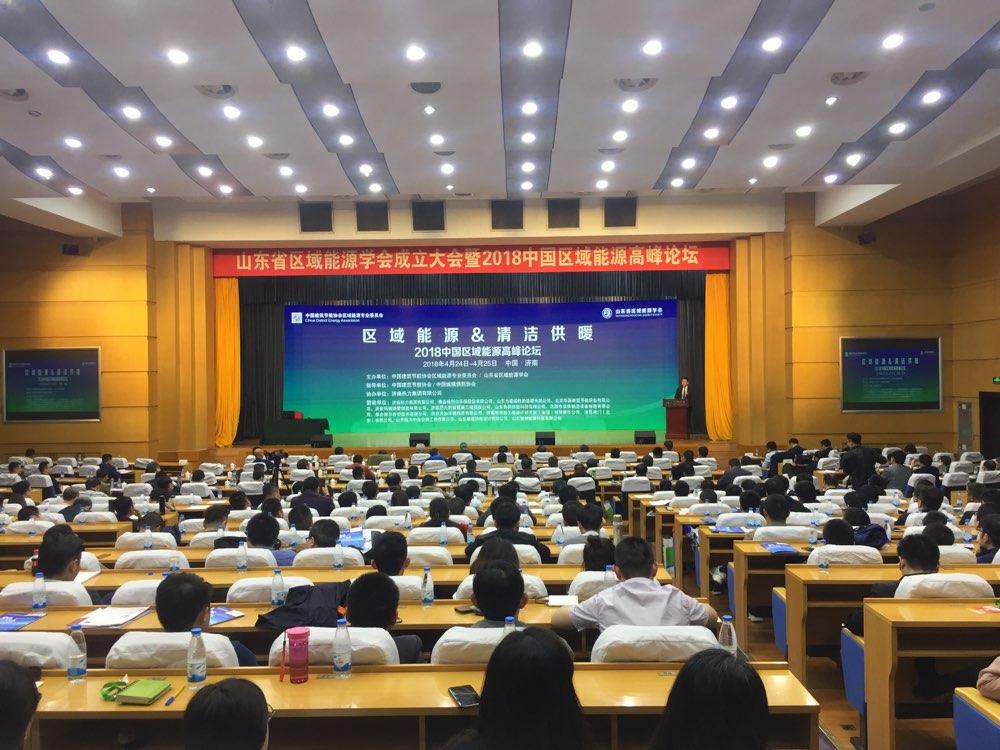 2018中国区域能源高峰论坛在济南举行 聚焦新旧动能转换