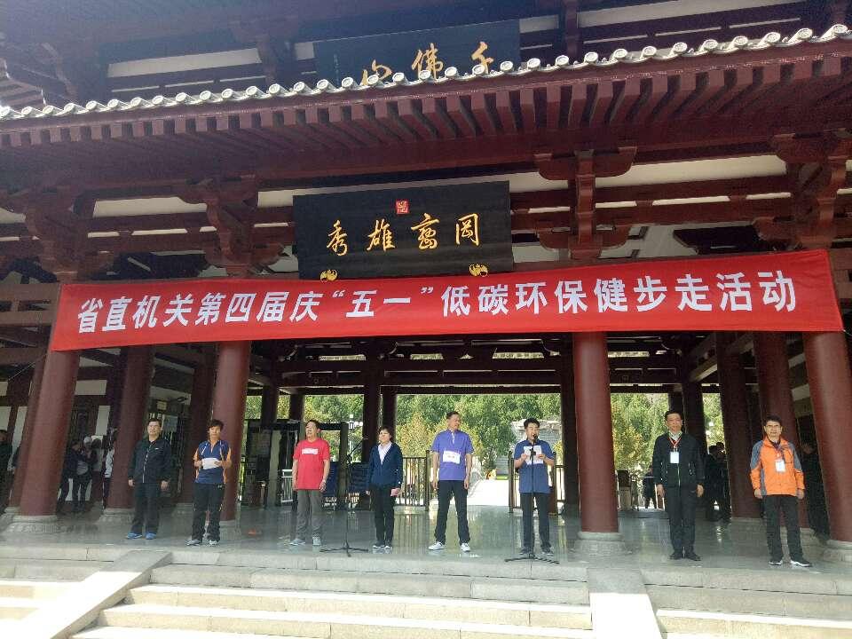 山东省直机关第四届低碳环保健步行活动今天在济南举行