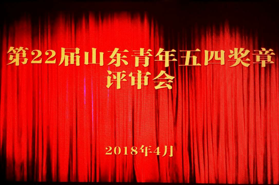 """第22届""""山东青年五四奖章""""名单出炉 丁茂家等20人获奖"""