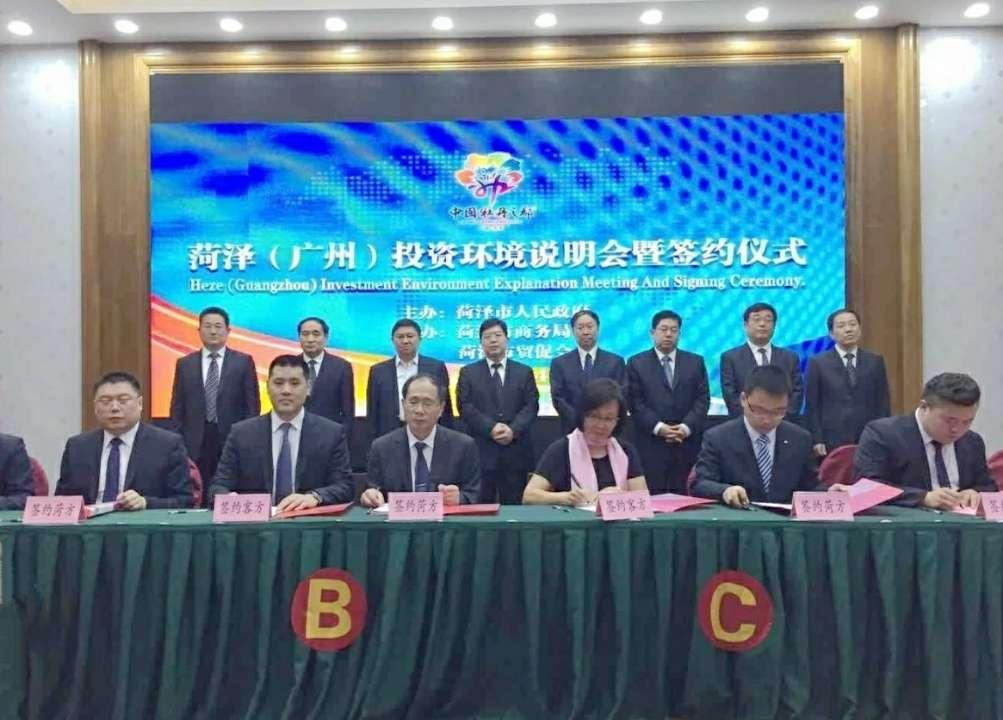 116.56亿!菏泽(广州)投资环境说明会现场签约22个项目