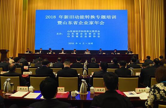 全省新旧动能转换专题培训暨山东省企业家年会在淄博举办