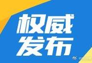 平邑县纪委通报2起形式主义典型问题