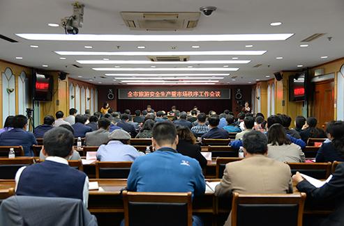 青岛市旅游安全生产和市场秩序专题会议召开