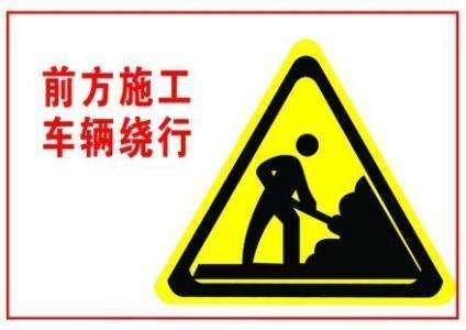 @烟台司机 福山区永达街5月1日至11月30日封闭施工