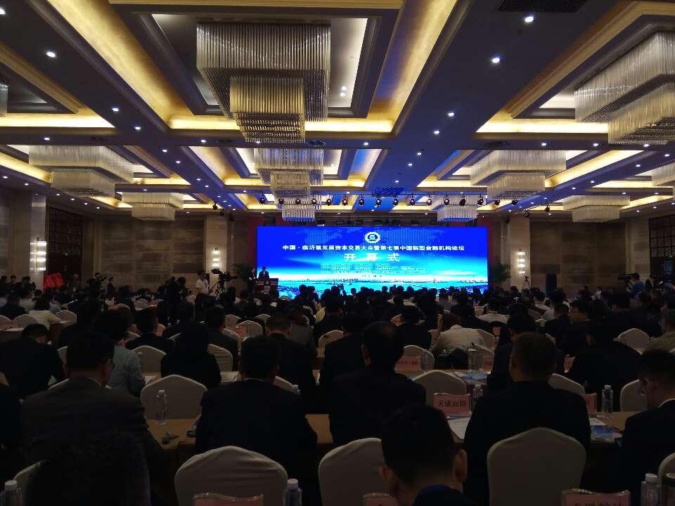 中国·临沂第五届资本交易大会暨第七届中国新型金融机构论坛开幕