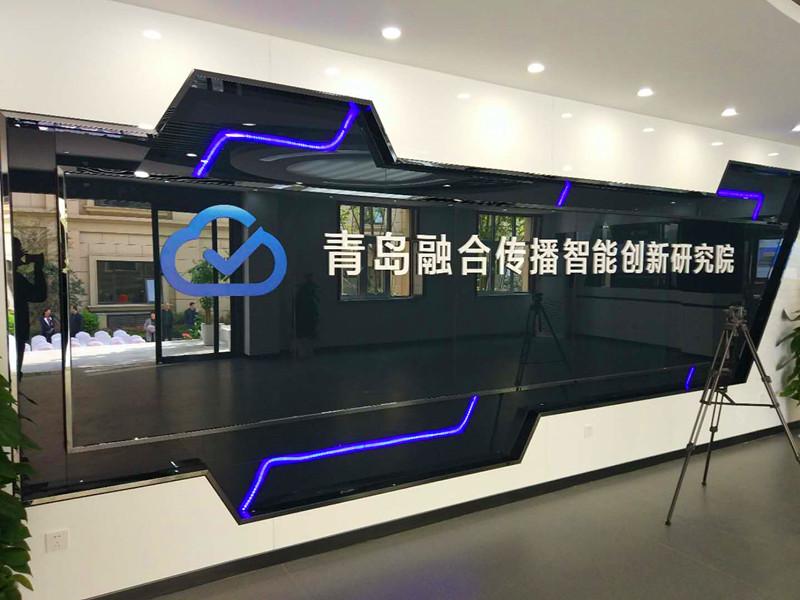 丁文华院士青岛融合传播智能创新研究院项目正式启动