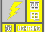 海丽气象吧丨滨州发布雷电黄色预警信号 请注意防范