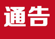 滨州黄河大桥5月2日至30日封闭施工 过往车辆请注意绕行