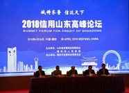 加快社会信用体系建设 2018信用山东高峰论坛在潍坊举行