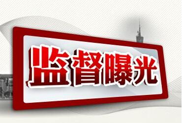"""山东省纪委对五一端午期间纠治""""四风""""问题从六个方面作出部署"""