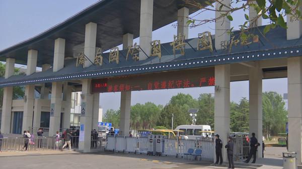 济南国际园博园今起免费开园纳客 开通旅游专线