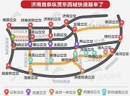 独家线路图!直达西客站,济南首条纵贯东西城快速路快要来啦