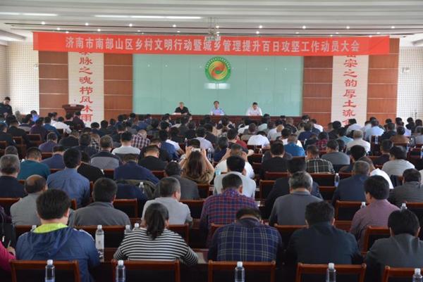 济南南部山区召开城乡管理提升百日攻坚动员大会