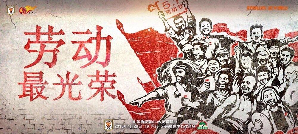鲁能发布迎战建业海报 劳动最光荣充满正能量