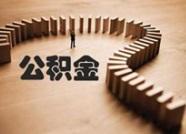"""""""五一""""假期期间济南公积金业务停办 5月1日22时恢复"""
