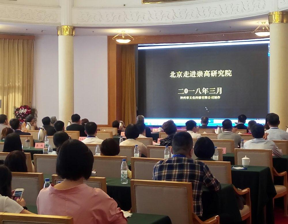 """""""走进崇高山东发展中心成立大会""""暨""""走进崇高论坛""""在济南召开"""