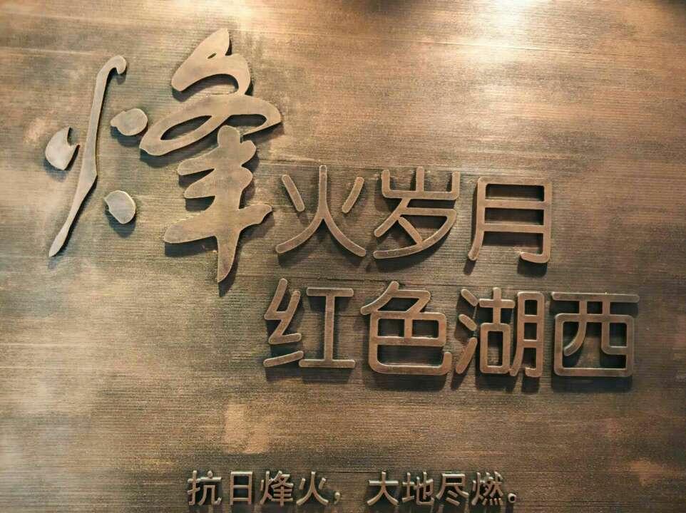 全国网络媒体走进平原省湖西区革命历史纪念馆:忆先辈 重传承