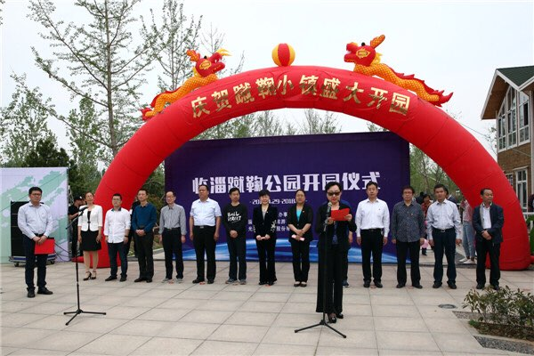 临淄蹴鞠公园正式开园 为国内首个齐文化与足球文化主题公园