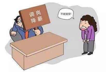员工不接受岗位调整 法院判决不应支付经济补偿金