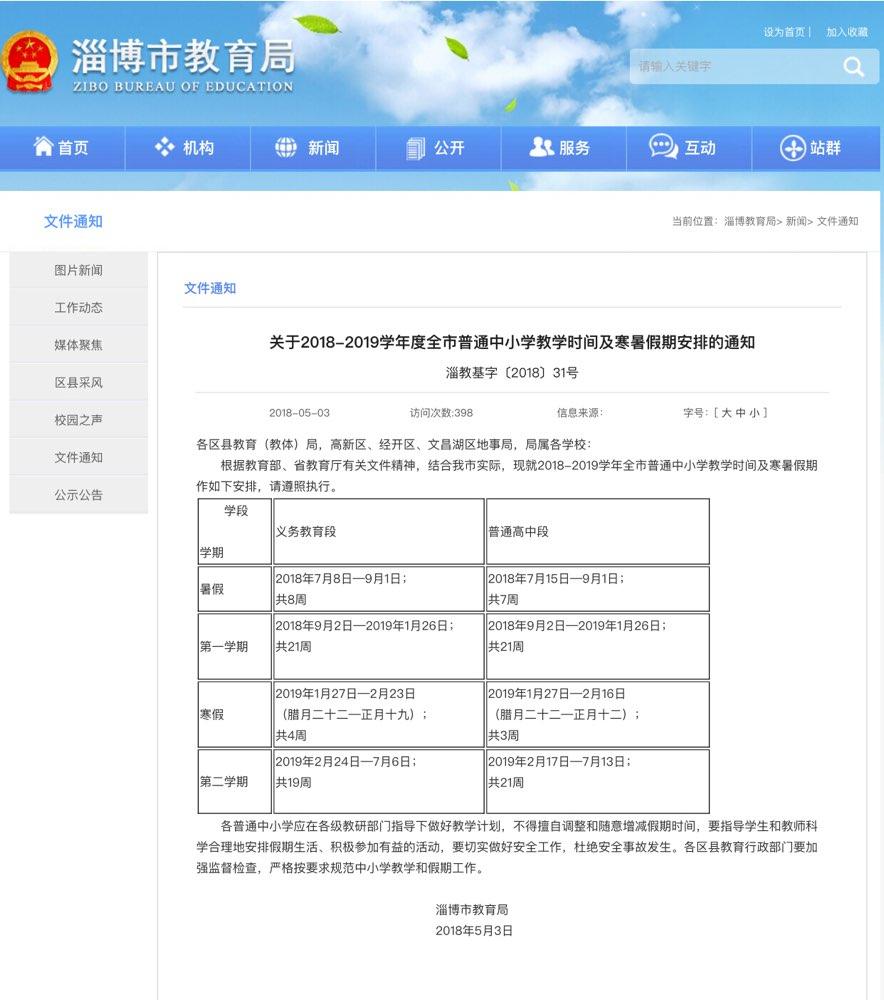 注意!2018—2019年度淄博中小学教学时间及假期安排出炉