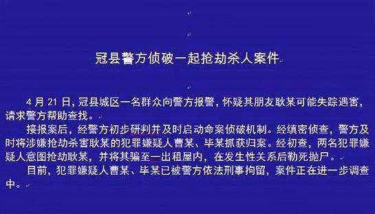 冠县警方侦破一起抢劫杀人案:两嫌疑人抢劫杀人抛尸